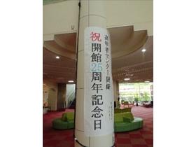 施設開館記念イベント