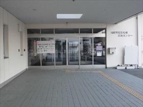 開館記念イベント